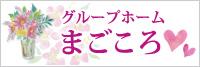 グループホーム まごころ(認知症対応型共同生活介護)- 医療法人社団 医啓会