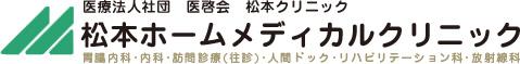 医療法人社団 医啓会 松本ホームメディカルクリニック