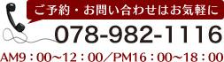ご予約・お問い合わせはお気軽に、078-982-1116、AM9:00~12:00/PM16:00~18:00